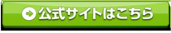 btn01_green